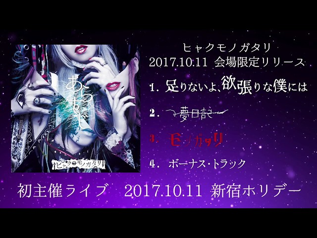 ヒャクモノガタリ-「あらすじ」視聴用トレーラー 2017.10.11Release!!