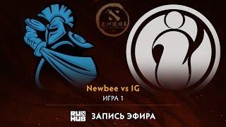 Newbee vs IG, DAC 2017 Групповой этап, game 1 [V1lat, GodHunt]