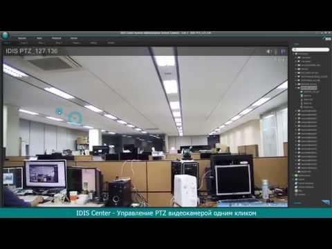 IDIS Center— управление PTZ видеокамерой в один клик