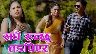 Sadhai Runchhu Tadpiyera - Purnakala B.C. & Manoj Bishwokarma
