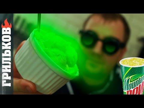 Проверка рецепта: Гифка Мороженое Mountain Dew (видео)