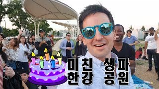 The Han River: my favorite place for a birthday party in Seoul. Every. Single. Year.Featuring Hawaiian li hing mui pineapple from Garren!Check out our YouTuber friends in this video!1. Mika https://www.youtube.com/channel/UCehQUCosGefZu2xG_cqqLDA2. Thomaz Chee https://www.youtube.com/ThomazCStyle 3. Mikole https://www.youtube.com/user/GTcO4. Seoul Mafia (Marco) https://www.youtube.com/seoulmafia5. Garrenteed23 (Pineapple man!) https://www.youtube.com/garrenTeed6. Project J (Joe) - https://www.youtube.com/channel/UCc85TO_IbLFE1_o2u56lzUg7. Dom - https://www.youtube.com/DomHyo8. My Korean Husband (Hugh) - https://www.youtube.com/MyKoreanHusband9. Imani - https://www.youtube.com/UCCuGDNMxZ7m_C4fpxM5xqfQ10. Gina - https://www.youtube.com/ginabearinjapan11. Yoojin Gwon 딩튜브 - https://www.youtube.com/channel/UCAdtrF61tlmlMRusAbRUacw12. Korean Bros Ent - https://www.youtube.com/channel/UCIB_oNqi62rKnPFb3Toaozw13. Enough is Never (Lara) - https://www.youtube.com/user/LeNniTaH114. Vanessa - https://www.youtube.com/channel/UCA5UbyxUL2rkrF_XxOZvlBA15. Cassie Casper - https://www.youtube.com/channel/UC2ypdeGkl2XWAkw5oj-KqtA16. James - https://www.youtube.com/channel/UCjEbLqWe9DLxDF08d37dbCAwww.alexsigrist.comInstagram: MiChinAlexTwitter: MiChinAlexSnapchat: MiChinAlexFacebook: fb.me/MigukChinguAlexBG: Eric Nam - Can't Help Myself ft. Loco