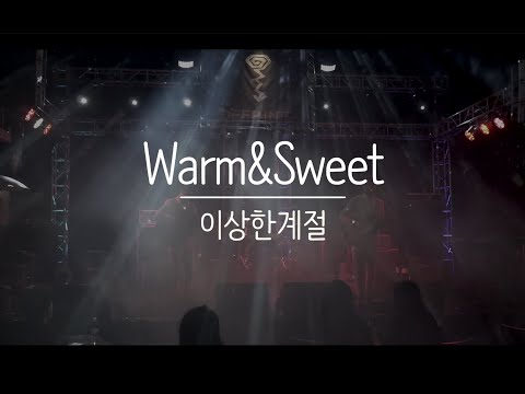 Warm&Sweet - 이상한계절 (MADE IN JEONJU 181116)