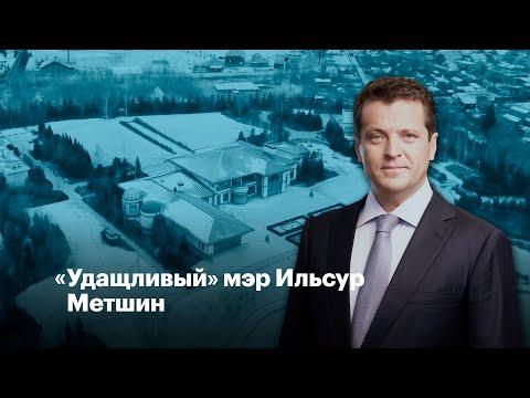 «Удащливый» мэр Казани Ильсур Метшин