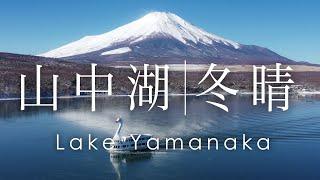 空撮 山中湖 冬晴 | Lake Yamanaka and Mt.Fuji in winter