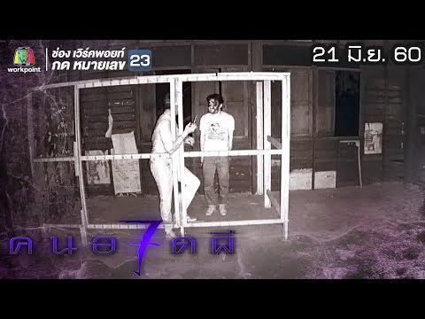 คนอวดผี ปี7 | เส้นทางอาถรรพ์ | 21 มิ.ย. 60 Full HD