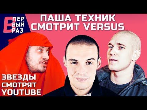 Паша Техник в передаче «В первый раз»