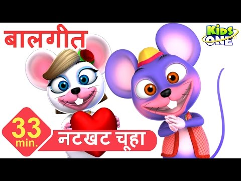 नटखट चूहा | Hindi Balgeet | Natkhat Chuha | Naughty Mouse | Hindi Children Rhymes