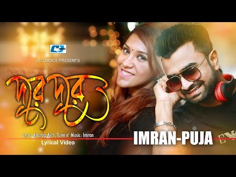 Dure Dure | দূরে দূরে | Imran | Puja | Moner Thikana | Official Lyrical Video | Bangla Song