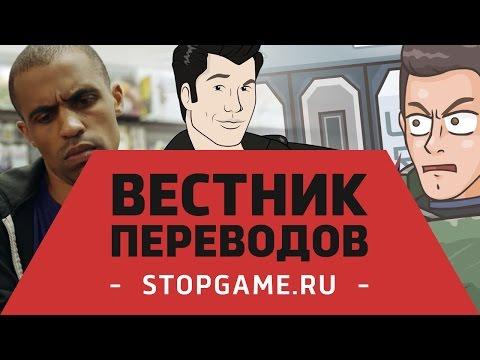 Вестник переводов StopGame.ru