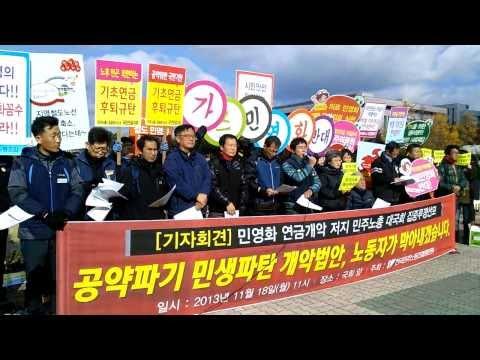 [20131118] 민주노총 민영화 저지 국회 앞 기자회견