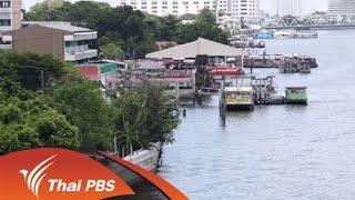 รู้สู้ภัยพิบัติ - โครงการถนนเลียบ 2 ฝั่งแม่น้ำเจ้าพระยาในกรุงเทพฯ