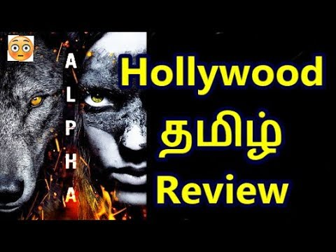 Alpha (2018) - Hollywood Tamil Review (தமிழ்)