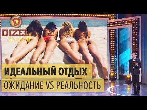Идеальный отдых: ожидание vs реальность – Дизель Шоу 2018 | ЮМОР IСТV - DomaVideo.Ru