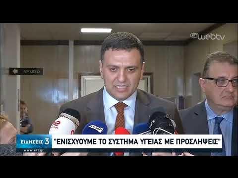 Σε ετοιμότητα για τον κοροναϊό στην Ελλάδα | 03/02/2020 | ΕΡΤ