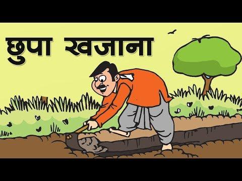 छुपा खजाना : The Hidden Treasure     Kids story in hindi    Moral story