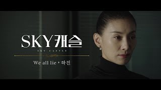 하진 - We All Lie (SKY 캐슬 OST) [Official Video]