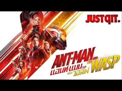 รู้ไว้ก่อนดู ANT-MAN and the WASP มนุษย์มดมหากาฬ 2 #JUSTดูIT