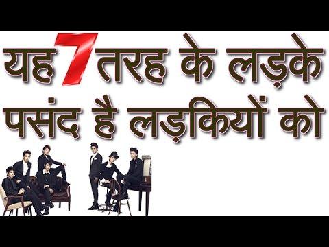 Video यह 7 तरह के लड़के, पसंद करती है लड़कियां   Girls Like These 7 Types Of Boys    HINDI    download in MP3, 3GP, MP4, WEBM, AVI, FLV January 2017
