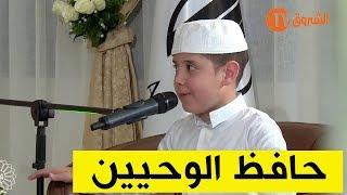 شاهد الطفل المعجزة راوي الحديث أنس يعود من جديد و يتحدى لجنة التحكيم في القرآن مبهر فعلا