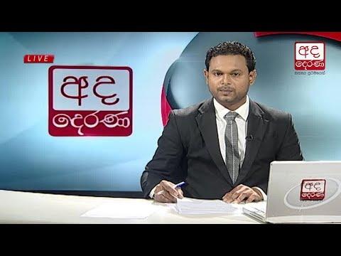 Ada Derana Lunch Time News Bulletin 12.30 pm - 2018.03.18