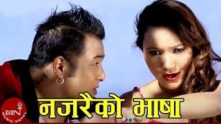 Najarai Ko Bhasa by Bilan Thapa Magar &  Kalpana Sripal