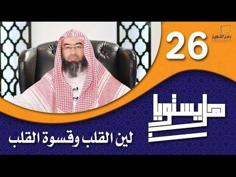 الحلقة السادسة والعشرون لين وقسوة القلب للشيخ نبيل العوضي