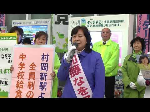 400億円もかけて藤沢駅から僅か2分の所に村岡新駅建設より、暮らしに役立つ周辺整備、交通網の整備などを優先すべき(加藤なを子動画)