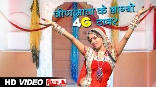Nonton Rajasthani Song Jeen Mata Ke Lagyo 4G Tower | Rajasthani DJ Song 2016 Film Subtitle Indonesia Streaming Movie Download