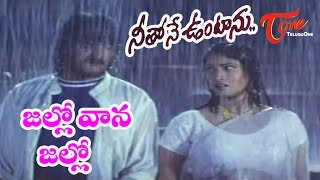 Neethone Vuntanu Movie Songs | Jallo Vaana Jallo | Upendra | Sanghavi