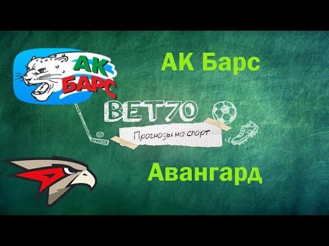 Прогноз на матч АК Барс - Авангард / 7 игра видео