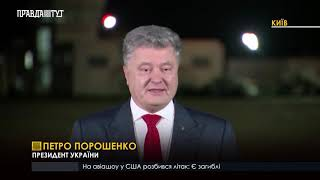 Випуск новин на ПравдаТут за 13.10.18 (13:30)