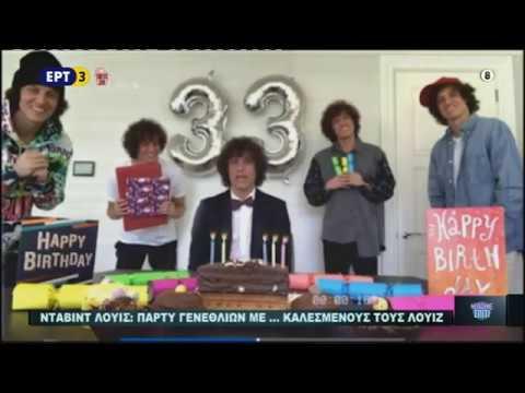 Νταβίντ Λουίς : Γενέθλια με καλεσμένους τους….Λουίς | 24/04/2020 | ΕΡΤ