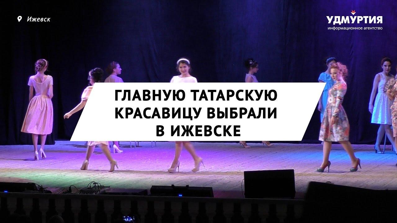 Финал конкурса «Татар Кызы - 2017» в Ижевске