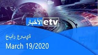 خبار عربية March 19/2020