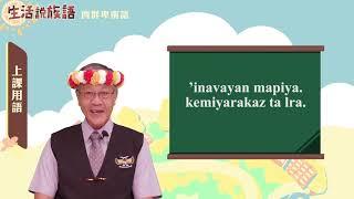 生活說族語 12西群卑南語 01上課用語