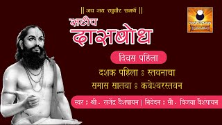 Download Lagu Dasbodh (दासबोध) with Marathi Explanation - Dashak 01 - Samas 07 Mp3