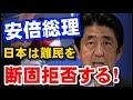 【海外の反応】安倍総理が難民受け入れ断固拒否する!国連の一方的な言いがかりに日本国民が憤慨!