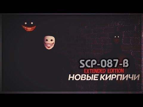 НОВЫЕ КИРПИЧИ | SCP-087-B Extended Edition