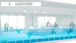 Climaflair Under Floor Air Distribution System (KOREAN)