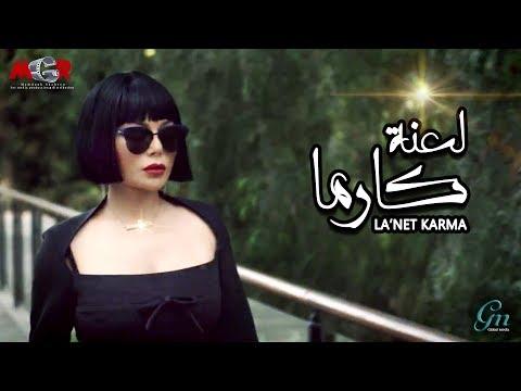 """هيفاء وهبي في الإعلان الرسمي لـ""""لعنة كارما"""": الحياة ليس بها عدل"""