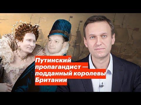Путинский пропагандист — подданый королевы Британии