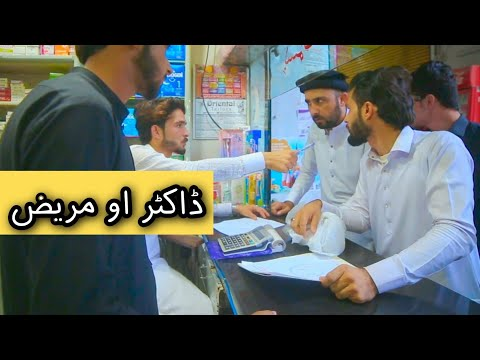 Doctor Ao Mareez new video |Zindabad vines new|pashto funny 2020