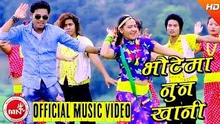 Bhotaima Nunkhani - Hari Thapa & Kanchan Adhikari | Ft.Bikram & Durga