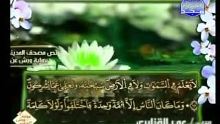 المصحف الكامل برواية ورش  للشيخ عمر القزابري الجزء 11 HD