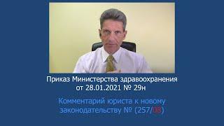 Приказ Минздрава России № 29н от 28 января 2021 года