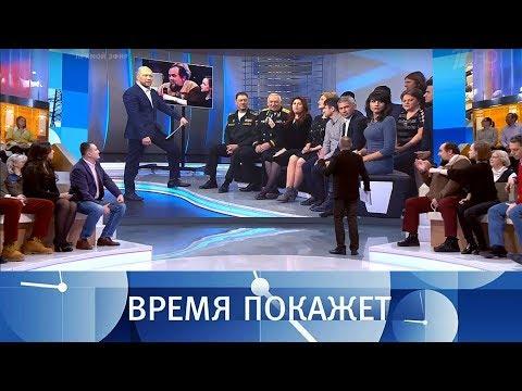 Российский Крым. Время покажет. Выпуск от 16.03.2018