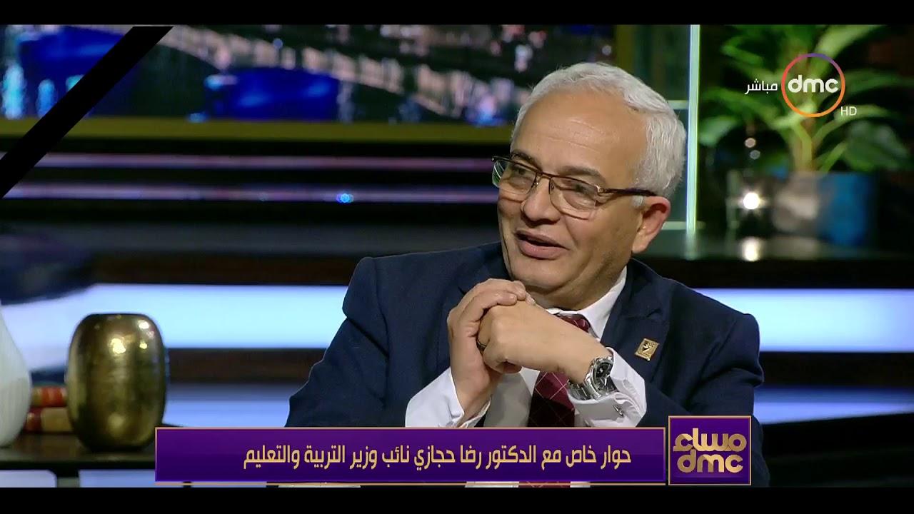 مساء dmc - د. رضا حجازي: دائما أقول أن المعلم هو عامود الخيمة وبدون المعلم لا يوجد تطوير