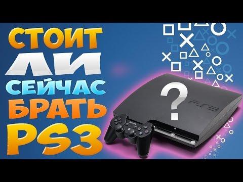 Стоит ли покупать Playstation 3 в 2017 году?