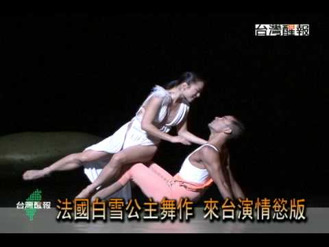 法國舞出白雪公主「情慾版」童話故事,舞者大膽演出誘惑與慾望!